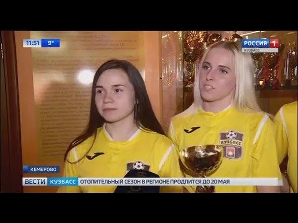 Сюжет о ФК Кузбасс на телеканале Россия-1, Вести-Кузбасс