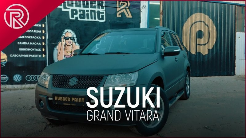 Покраска Suzuki Grand Vitara в сверхпрочное покрытие ТИТАН!