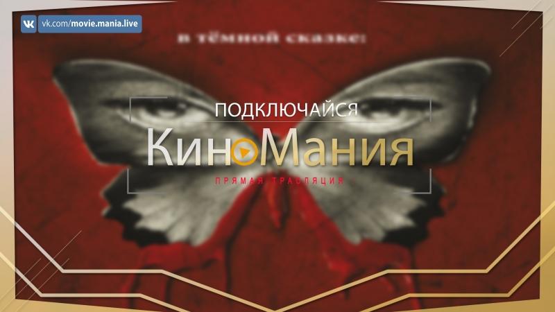 🔴Кино▶Мания HD/:Комната бабочек/Жанр: Триллер:/(2012)