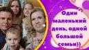 Смешное видео многодетной семьи Cемейный канал LebedevLand