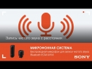 Беспроводная микрофонная система Bluetooth ECM W1M