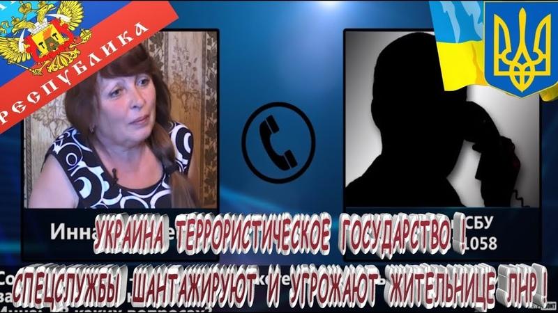 УКРАИНА ТЕРРОРИСТИЧЕСКОЕ ГОСУДАРСТВО-спецслужбы шантажируют и угрожают родственникам жительнице ЛНР