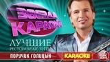 АЛЕКСАНДР МАЛИНИН ПОРУЧИК ГОЛИЦЫН