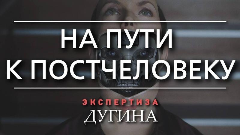 Александр Дугин. Зачем людей превращают в роботов