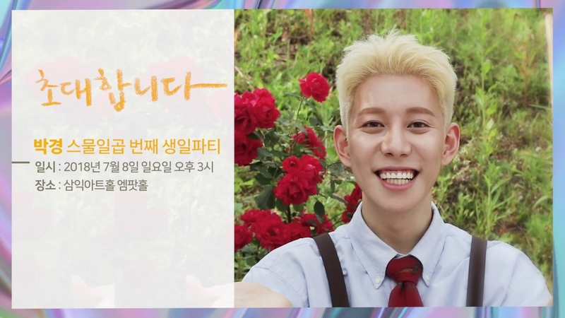 [VIDEO] COME TO PARK KYUNG's BEE-DAY