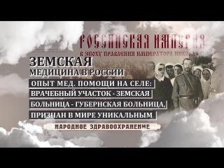 Эпоха Николая II_Здравоохранение