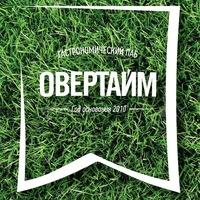 Логотип паб ОВЕРТАЙМ // OVERTIME Pub