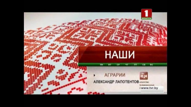 Александр Лопатентов в проекте Наши. Аграрии
