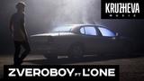 Quest Pistols Show ZVEROBOY feat. L'One - Тону Во Снах (Премьера клипа 2015)