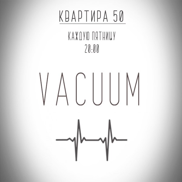 Афиша Тюмень Vacuum // Квартира 50
