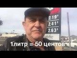 Стоимость бензина в 2018г. в США и России. Цена 1 литра в США.