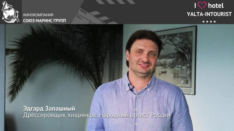 Эдгард Запашный рассказал почему стоит выбирать отель Ялта-Интурист