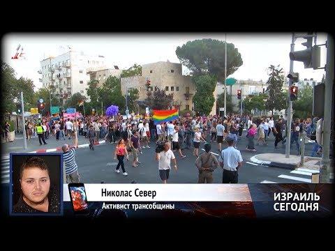 Завтра в Иерусалиме пройдет парад ЛГБТ сообщества