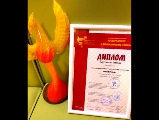 Национальная премия по народному и фольклорному танцам!!! 2018г. Санкт-Петербург