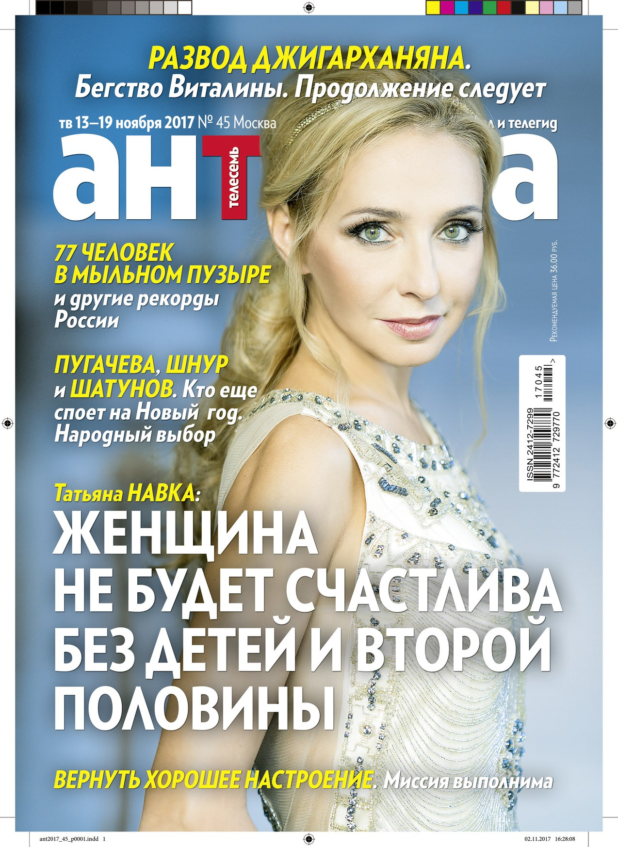 Татьяна Навка. Пресса - Страница 17 OASdfU9JGYk