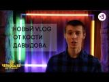 Новый Vlog от Кости Давыдова!