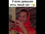У Всех Девушек Есть такой чат)))