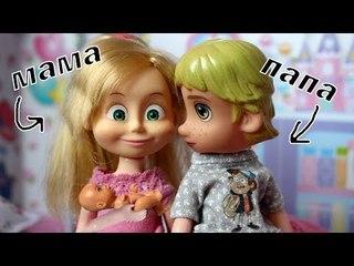 Маша КАК МАМА / Мультфильм Мама Барби, Маша и Даша