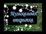 Музыкальная открытка от 7 марта