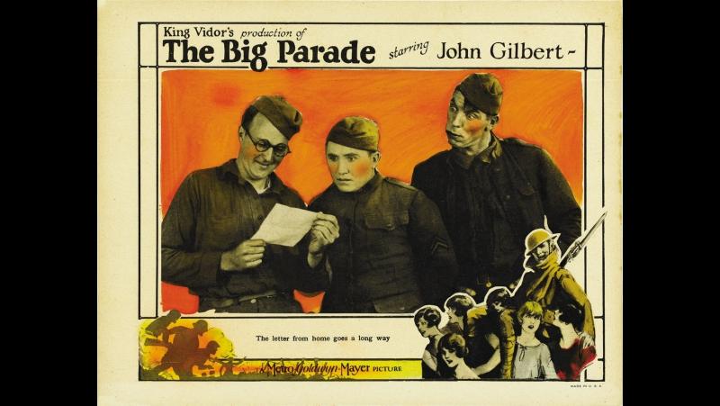 Большой парад/The Big Parade (1925, Кинг Видор/King Vidor)