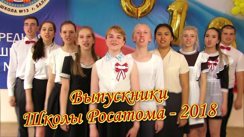 Пожелания от выпускников СОШ №13 выпускникам участникам проекта Школа Росатома