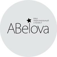 Логотип Стилист-имиджмейкер Анастасия Белова