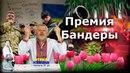 Премия Бандеры Отака Краина с Дидом Панасом Выпуск 32