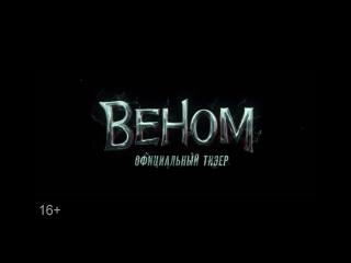 Официальный тизер фильма «Веном»