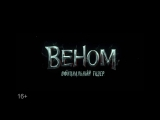 Официальный тизер фильма «Веном»