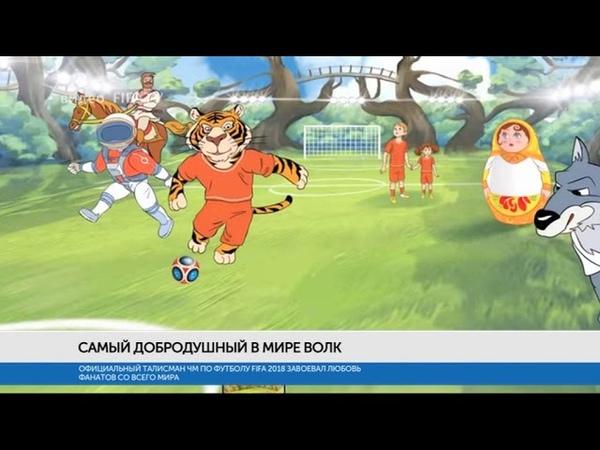 Официальный талисман ЧМ по футболу FIFA 2018 завоевал любовь фанатов