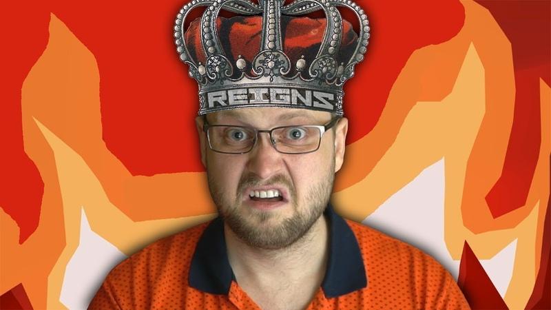 МОЛОДОЙ КОРОЛЬ ► Reigns 1