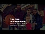 Быть счастливыми: Иван Ургант и Наталья Кикнадзе