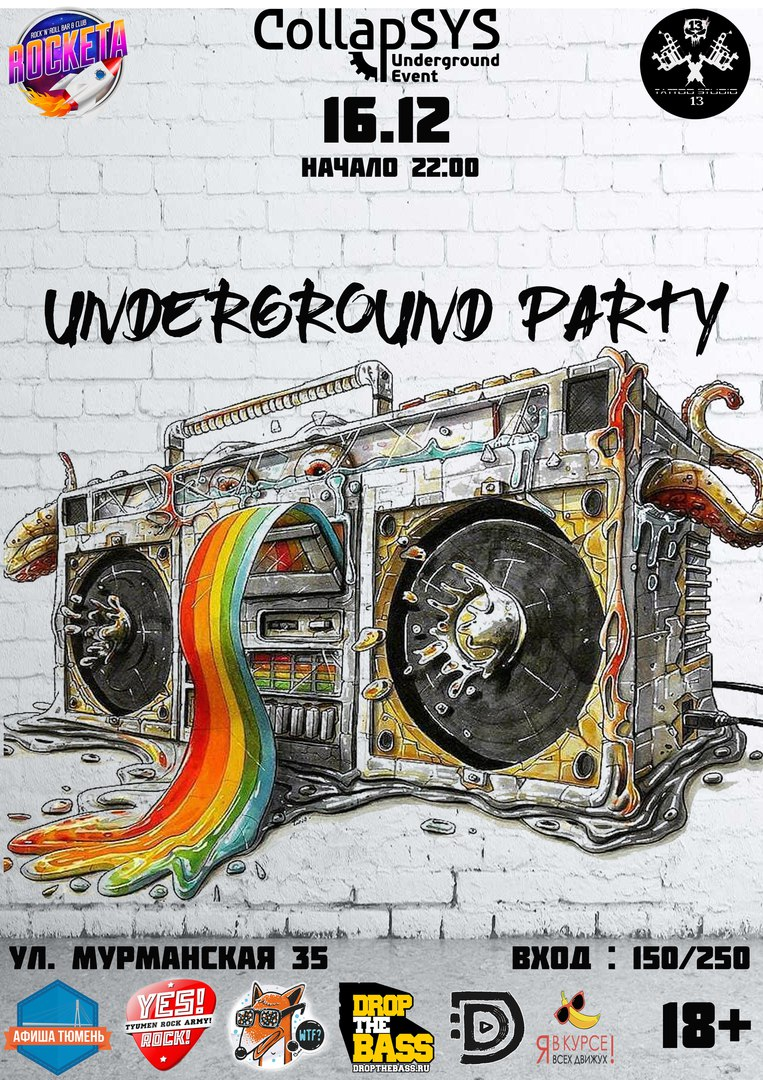 Афиша Тюмень 16.12 UNDERGROUND PARTY ROCKETA CLUB