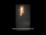 Пожар//https://vk.com/ratnikovclub/21.02.2018/Замкнутый круг