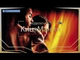 🔴Кино▶Мания HD/: Три икса /xXx /Жанр:Боевик:/(2002)