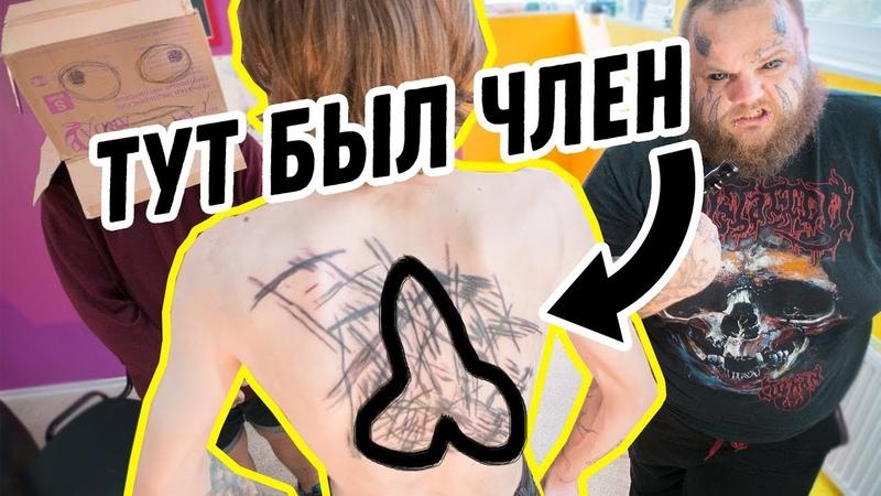 Перебили ЗАШКВАРНОЕ ТАТУ ТАТУ ЧЛЕНА закрыли полосками забили татуировку