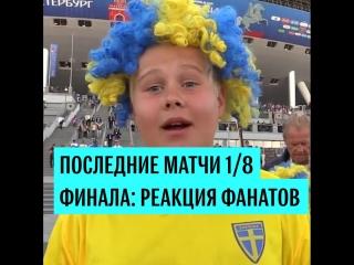Реакция болельщиков на последние матчи 1/8 финала ЧМ