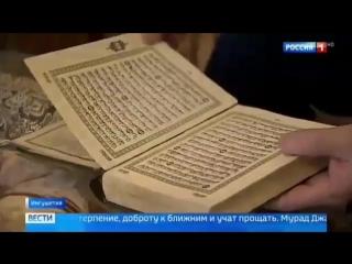 Ю.Б. Евууров Вести Россия 1