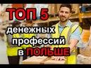 ТОП 5 Самых прибыльных работ в Польше. Как заработать много денег Poland