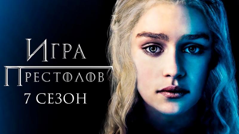 Игра престолов - 7 сезон (с 1 серии)