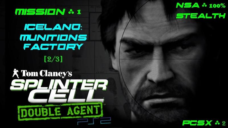 Splinter Cell: Double Agent [PS2/PCSX2/HD] NSA – Миссия 1: Исландия – Фабрика боеприпасов (2/3)
