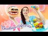 Бантики косички • Таня Мур ставит брекеты Мистеру Зубастику. Лепим зубы из Плей-до.