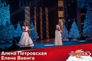 Алена Петровская и Елена Ваенга А кто двару кто двару HD