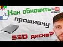 Оптимизация ssd диска / Как обновить прошивку ssd диска?