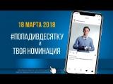 #ПОПАДИВДЕСЯТКУ - 18 МАРТА 2018