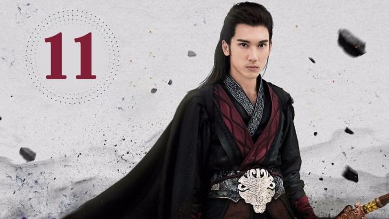 Your Highness / 拜见宫主大人 / Ваша милость— 11 серия [AMV: Duet F]
