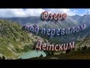 Озеро под Перевалом Детским Удивительные Места Горного Алтая