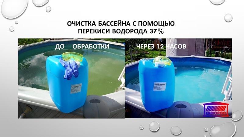 Перекись водорода Пергидроль для бассейна