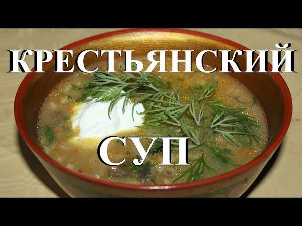 Крестьянский суп в казане на костре