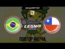 Бразилия - Чили. Повтор 18 ЧМ 2010 года